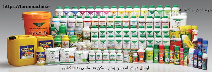خرید سموم کشاورزی